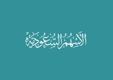 saudistocks